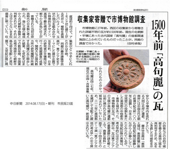 楽浪記事s.jpg